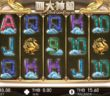 Discover-the-beautiful-universe-of-Four-Guardians-Slot-Game